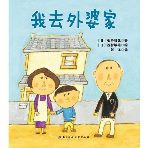 我去外婆家·日本精选儿童成长绘本系列