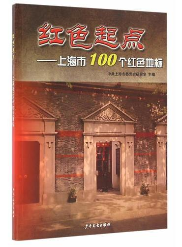 红色起点——上海市100个红色地标