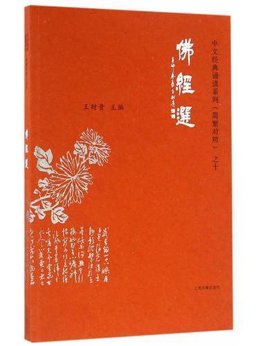 佛经选(中文经典诵读系列.简繁对照本)