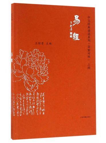 易经(中文经典诵读系列.简繁对照本)