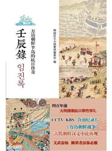 壬辰录:万历朝鲜半岛的抗日传奇