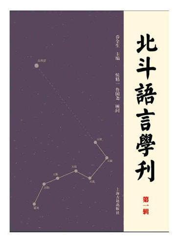 北斗语言学刊(第一辑)