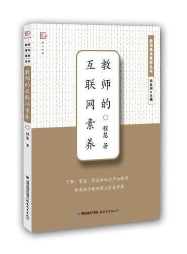 教师的互联网素养(教师基本素养丛书)