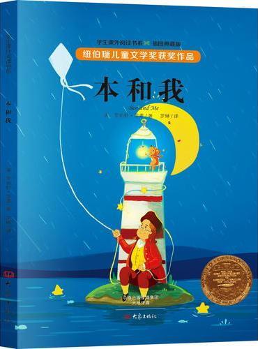 纽伯瑞儿童文学奖获奖作品:本和我