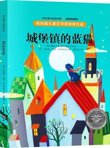 纽伯瑞儿童文学奖获奖作品:城堡镇的蓝猫