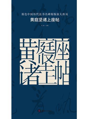 原色中国历代法书名碑原版放大折页:黄庭坚诸上座帖