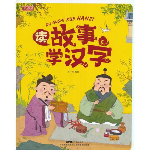 彩书坊 读故事学汉字