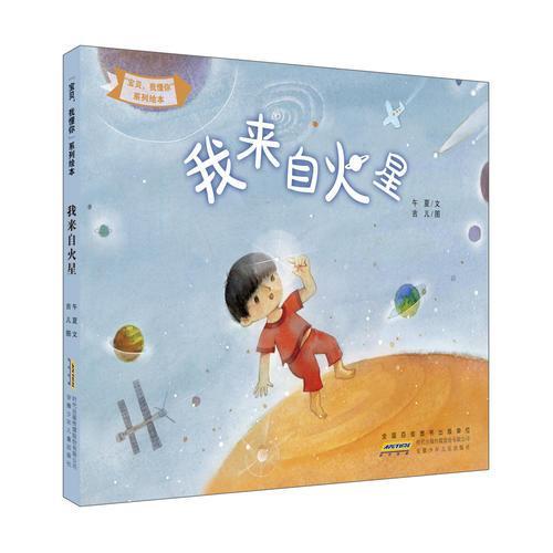 """""""宝贝,我懂你""""系列绘本:我来自火星"""