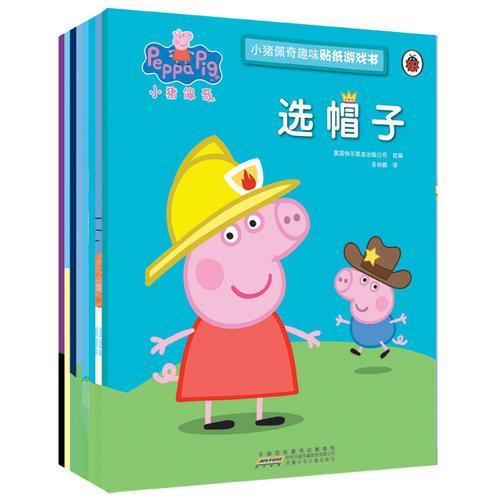 小猪佩奇趣味贴纸游戏书(套装)