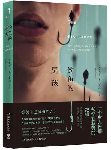 钓鱼的男孩     包揽国际小说大奖的处女作