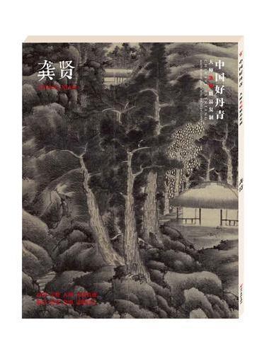 中国好丹青 大师条幅精品复制-龚贤