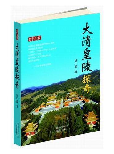 大清皇陵探奇(修订版)