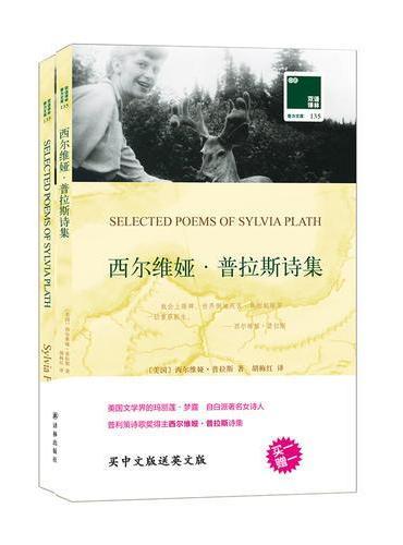 双语译林:西尔维娅·普拉斯诗集