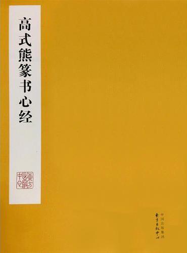 高式熊篆书心经