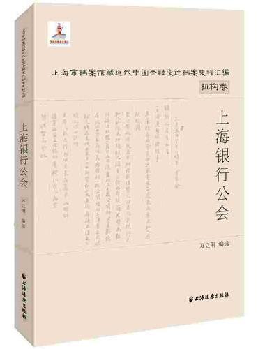 上海银行公会·机构卷