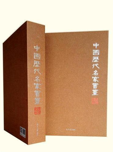 中国历代名家书画