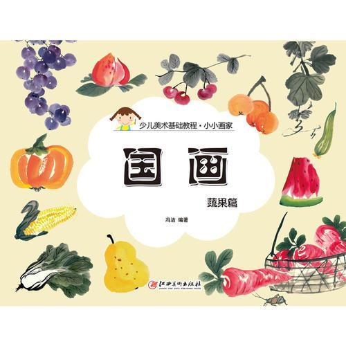 小小画家  国画 · 蔬果篇