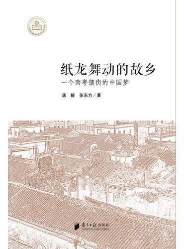 纸龙舞动的故乡——一个南粤镇街的中国梦