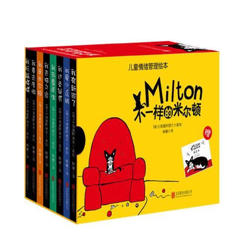 不一样的米尔顿(全8册)