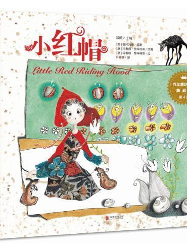 百年童话绘本·典藏版第4辑(全6册)