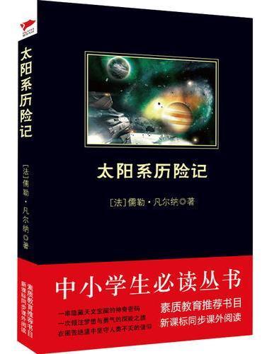 太阳系历险记 中小学生必读丛书 教育部新课标推荐书目