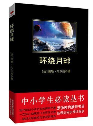 环绕月球 中小学生必读丛书 教育部新课标推荐书目