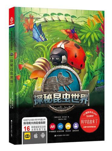 活起来的科学 童喜乐AR/VR魔幻互动百科系列:探秘昆虫世界