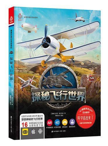 活起来的科学 童喜乐AR/VR魔幻互动百科系列:探秘飞行世界