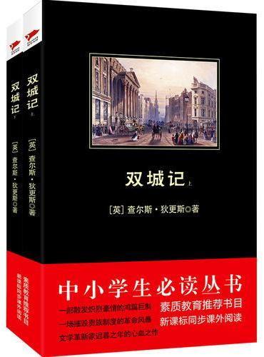 双城记(上下册) 中小学生必读丛书 教育部新课标推荐书目
