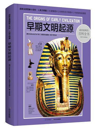 超新全景图解小百科·早期文明起源