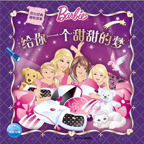 芭比经典睡前故事:给你一个甜甜的梦
