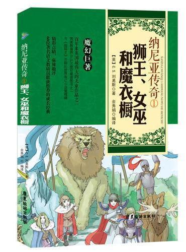 纳尼亚传奇1:狮王、女巫和魔衣橱