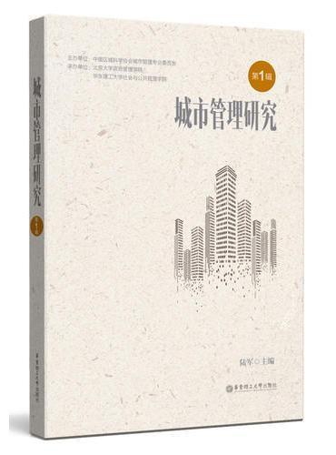 城市管理研究(第1辑)
