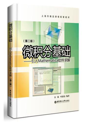微积分基础(第二版)-引入Mathematica软件求解