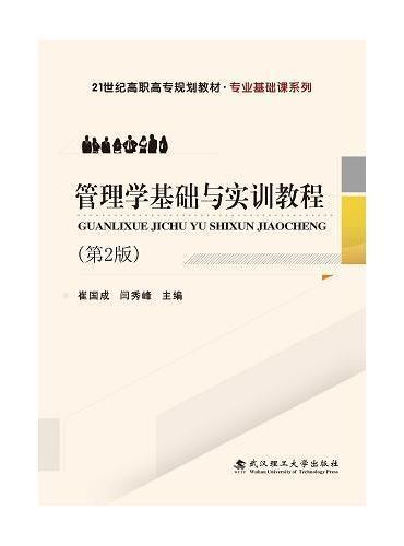 管理学基础与实训教程 2版