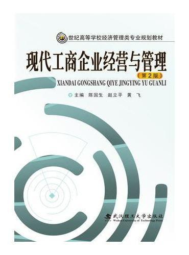 现代工商企业经营与管理 2版