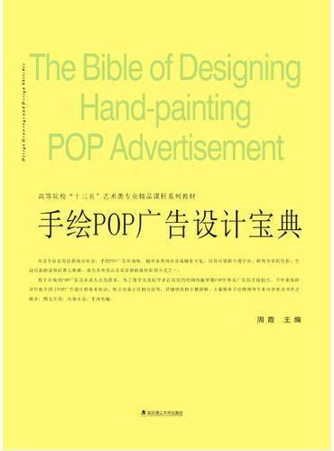 手绘POP广告设计宝典