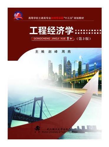 工程经济学(第3版)