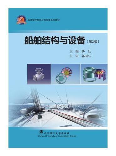 船舶结构与设备  2版