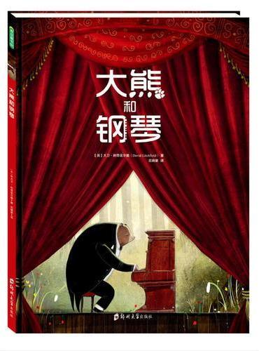 大熊和钢琴