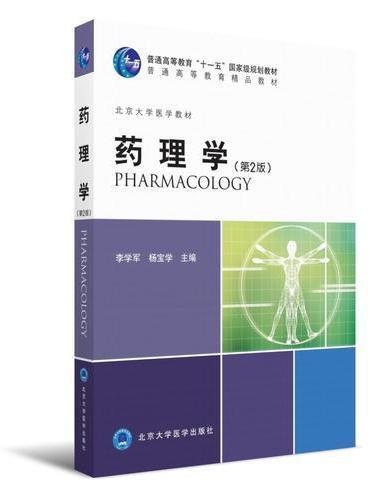 药理学(第2版)(基础医学长学制第2轮)(2013北医基金)