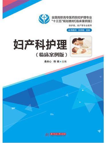 妇产科护理(临床案例版)