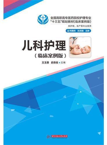 儿科护理(临床案例版)