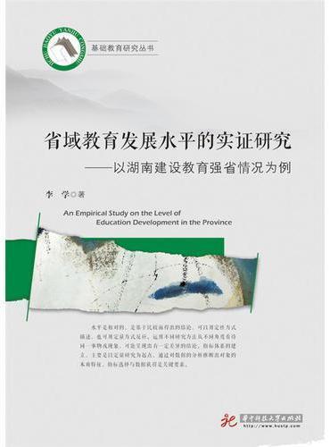 省域教育发展水平的实证研究——以湖南建设教育强省情况为例