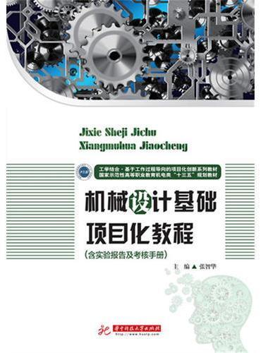 机械设计基础项目化教程(含实验报告及考核手册)
