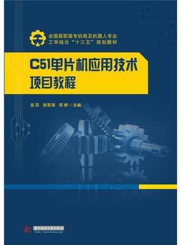 C51单片机应用技术项目教程