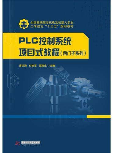 PLC控制系统项目式教程(西门子系列)