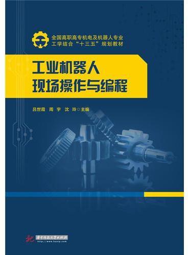 工业机器人现场操作与编程