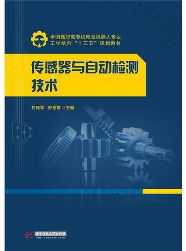 传感器与自动检测技术