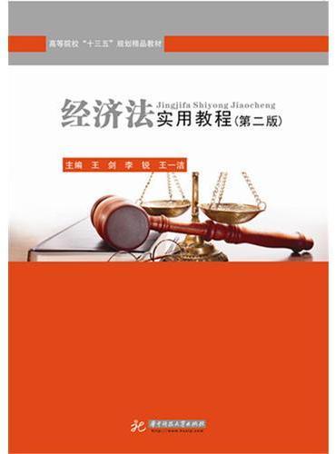 经济法实用教程(第二版)